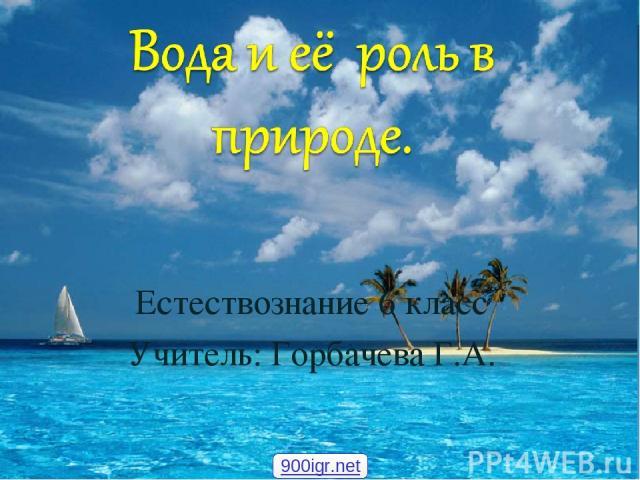 Естествознание 6 класс Учитель: Горбачева Г.А. 900igr.net
