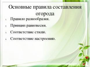 Основные правила составления огорода Правило разнообразия. Принцип равновесия. С