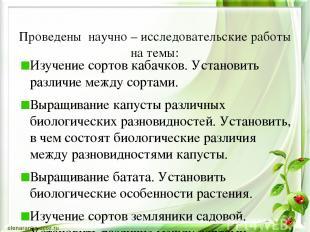 Проведены научно – исследовательские работы на темы: Изучение сортов кабачков. У