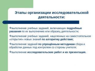 Этапы организации исследовательской деятельности: выполнение учебных заданий, вк