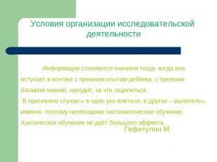 Условия организации исследовательской деятельности Информация становится знанием