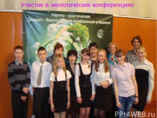 Участие в экологических конференциях Участие в экологических конференциях