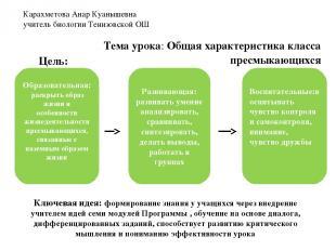 Тема урока: Общая характеристика класса пресмыкающихся Цель: Развивающая: развив