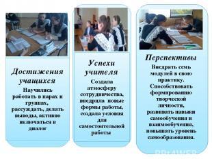 Достижения учащихся Научились работать в парах и группах, рассуждать, делать выв