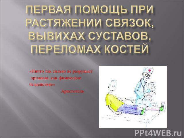 «Ничто так сильно не разрушает организм, как физическое бездействие» Аристотель