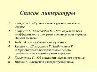 Список литературы Андерсон А. «Курить или не курить – вот в чем вопрос» Андреева