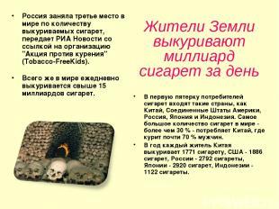 Жители Земли выкуривают миллиард сигарет за день Россия заняла третье место в ми