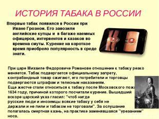 ИСТОРИЯ ТАБАКА В РОССИИ Впервые табак появился в России при Иване Грозном. Его з