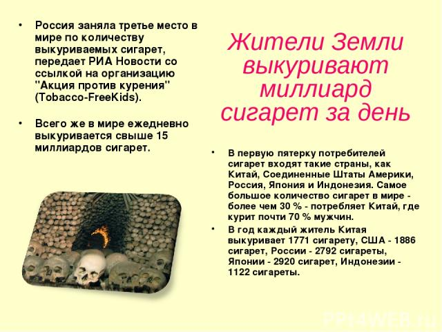 Жители Земли выкуривают миллиард сигарет за день Россия заняла третье место в мире по количеству выкуриваемых сигарет, передает РИА Новости со ссылкой на организацию