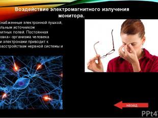 Работа за компьютером предполагает переработку большого массива информации и пос