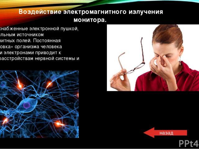 Работа за компьютером предполагает переработку большого массива информации и постоянную концентрацию внимания, поэтому при длительной работе за компьютером нередко развивается умственная усталость и нарушение внимания. Хронический стресс, хронически…