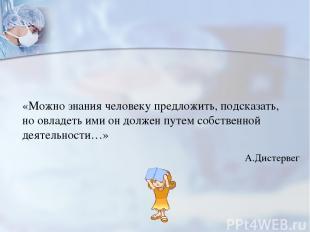 «Можно знания человеку предложить, подсказать, но овладеть ими он должен путем с