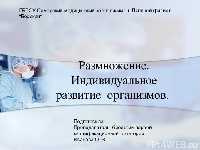 Размножение. Индивидуальное развитие организмов. ГБПОУ Самарский медицинский колледж им. н. Ляпиной филиал