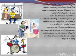 Шум вредно действует на орган слуха и психику человека, вызывая эмоциональный с