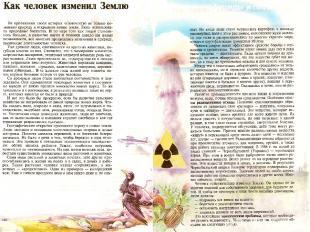 Ядохимикаты: гербициды и пестициды.