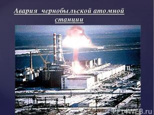 Авария чернобыльской атомной станции