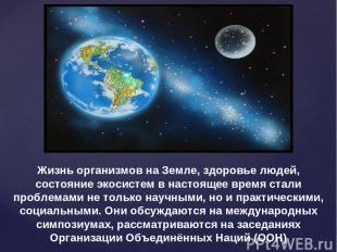 Жизнь организмов на Земле, здоровье людей, состояние экосистем в настоящее время