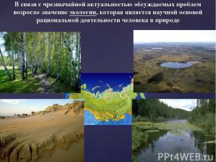 В связи с чрезвычайной актуальностью обсуждаемых проблем возросло значение эколо