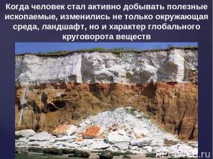 Когда человек стал активно добывать полезные ископаемые, изменились не только ок