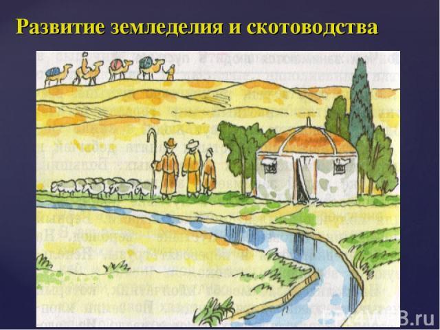 Развитие земледелия и скотоводства