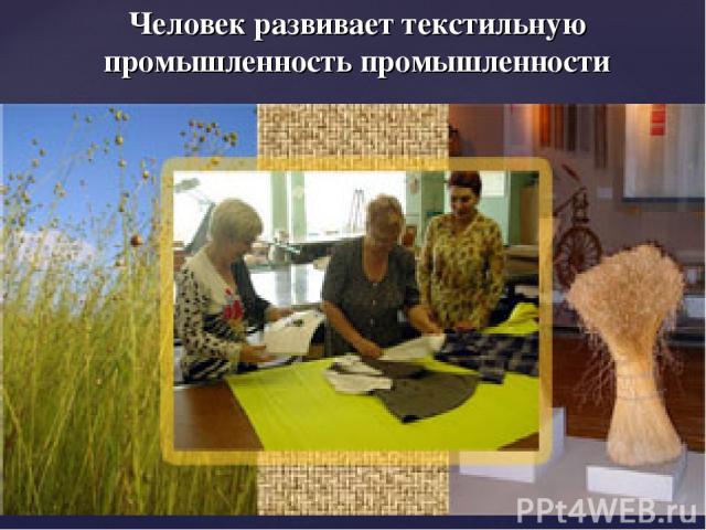 Человек развивает текстильную промышленность промышленности