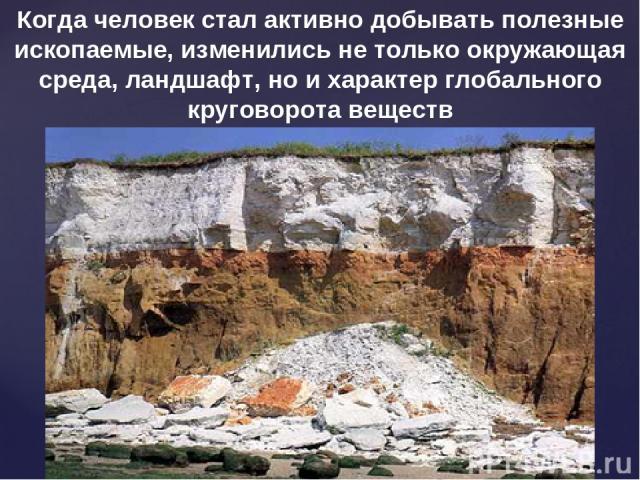 Когда человек стал активно добывать полезные ископаемые, изменились не только окружающая среда, ландшафт, но и характер глобального круговорота веществ