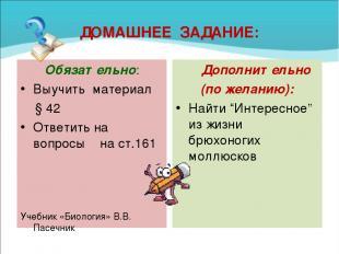 ДОМАШНЕЕ ЗАДАНИЕ: Обязательно: Выучить материал § 42 Ответить на вопросы на ст.1