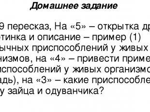 Домашнее задание § 19 пересказ, На «5» – открытка другу – картинка и описание –