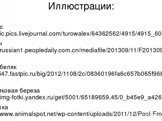 Иллюстрации: Кактус http://ic.pics.livejournal.com/turowalex/64362562/4915/4915_600.jpg Банан http://russian1.peopledaily.com.cn/mediafile/201309/11/F201309111140212358917433.jpg Заяц беляк http://i47.fastpic.ru/big/2012/1108/2c/08360196fa6c657b065f…