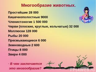 Многообразие животных. Простейшие 28 000 Кишечнополостные 9000 Членистоногие 1 5