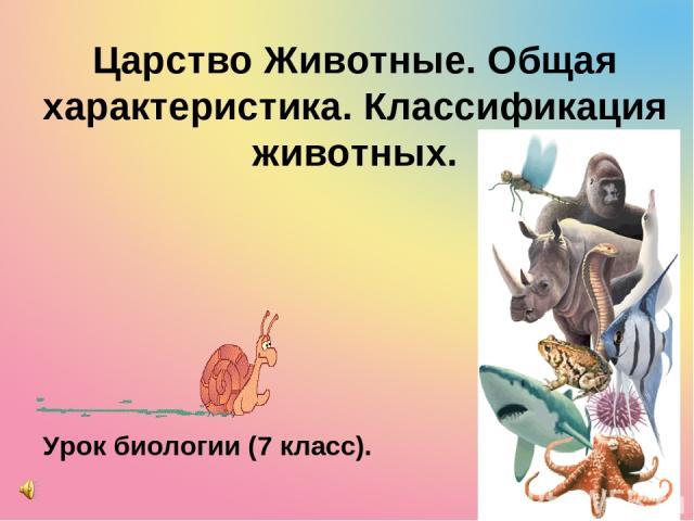 Царство Животные. Общая характеристика. Классификация животных. Урок биологии (7 класс).