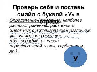 Проверь себя и поставь смайл с буквой «У» в тетрадь Определение (узнавание) наиб
