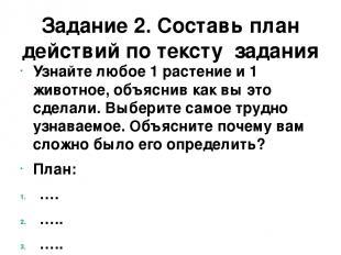 Задание 2. Составь план действий по тексту задания Узнайте любое 1 растение и 1