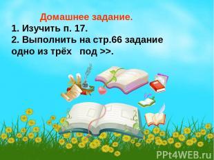 Домашнее задание. 1. Изучить п. 17. 2. Выполнить на стр.66 задание одно из трёх