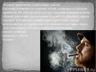 История применения курительных смесей. Растения, влияющие на сознание людей, поя
