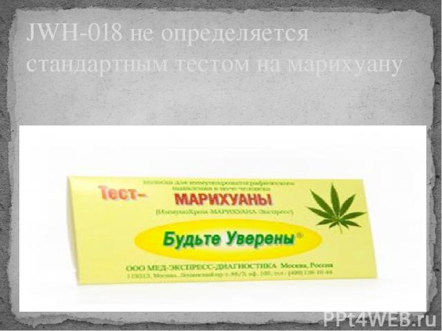 JWH-018 не определяется стандартным тестом на марихуану