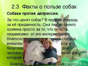 2.3 Факты о пользе собак Собаки против депрессии. За что ценят собак? В первую о