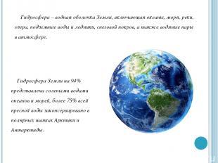 Гидросфера – водная оболочка Земли, включающая океаны, моря, реки, озера, подзем