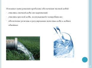 Основные пути решения проблемы обеспечения чистой водой: очистка сточной воды от
