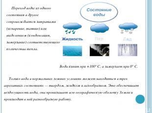 Только вода в нормальных земных условиях может находиться в трех агрегатных сост