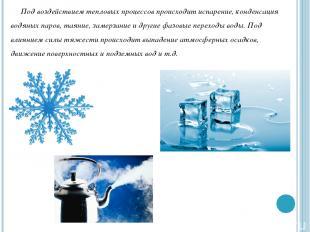 Под воздействием тепловых процессов происходит испарение, конденсация водяных па