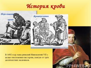 История крови Кровопускание Переливание крови В 1492 году папа римский Иннокенти