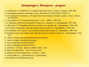 1. Р.Алимкулова., Р.Сагимбеков, А.Соловьева. Биология. 8 класс. Алматы «Атамура»