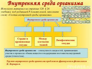 Внутренняя среда организма Внутренняя среда организма Используя материал на стра
