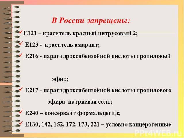 Е121 – краситель красный цитрусовый 2; Е123 - краситель амарант; Е216 - парагидроксибензойной кислоты пропиловый эфир; Е217 - парагидроксибензойной кислоты пропилового эфира натриевая соль; Е240 – консервант формальдегид; Е130, 142, 152, 172, 173, …
