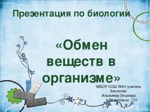 Презентация по биологии «Обмен веществ в организме» МБОУ СОШ №67-учитель биологи