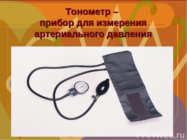 Тонометр – прибор для измерения артериального давления