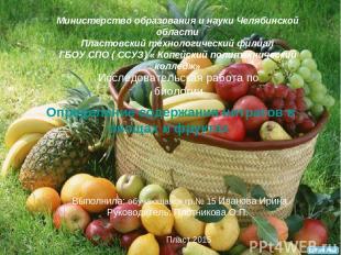 Министерство образования и науки Челябинской области Пластовский технологический