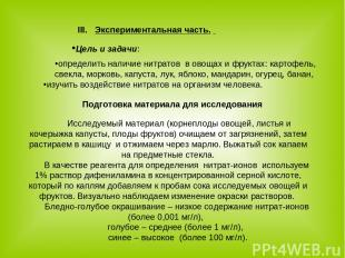 Экспериментальная часть. Цель и задачи: определить наличие нитратов в овощах и ф