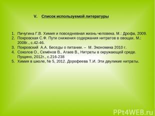 Список используемой литературы Пичугина Г.В. Химия и повседневная жизнь человека